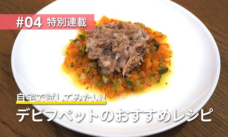 シニア犬は冷えに注意!体を温める根菜で冷えを撃退! かつお・白米&かぼちゃと根菜のスープ