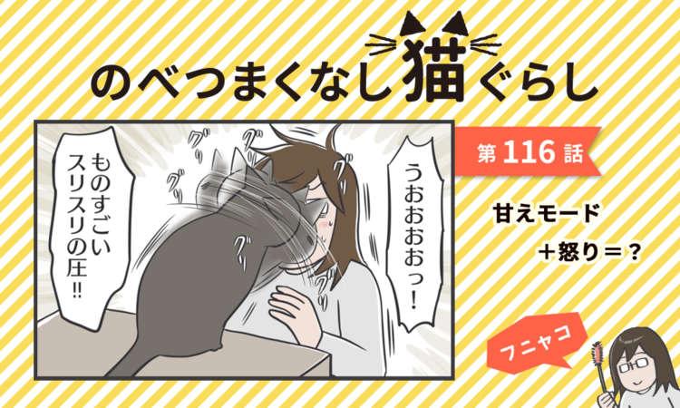 【まんが】第116話:【甘えモード+怒り=?】まんが描き下ろし連載♪ のべつまくなし猫ぐらし