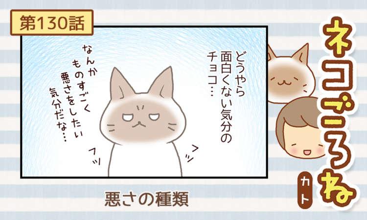 【まんが】第130話:【悪さの種類】まんが描き下ろし連載♪ ネコごろね(著者:カト)