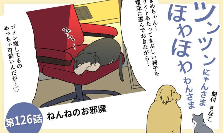 【まんが】第126話:【ねんねのお邪魔】まんが描き下ろし連載♪ツンツンにゃんさま ほわほわわんさま