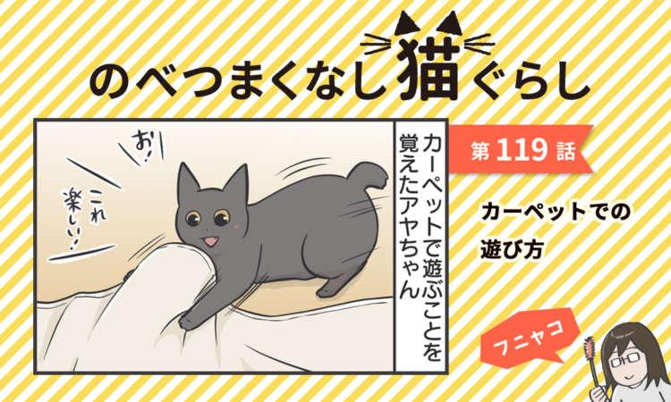 【まんが】第119話:【カーペットでの遊び方】まんが描き下ろし連載♪ のべつまくなし猫ぐらし