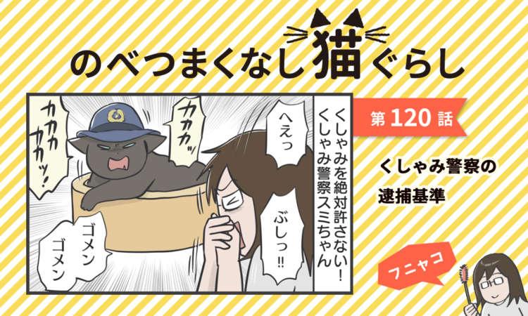 【まんが】第120話:【くしゃみ警察の逮捕基準】まんが描き下ろし連載♪ のべつまくなし猫ぐらし