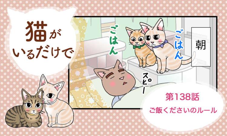 【まんが】第138話:【ご飯くださいのルール】まんが描き下ろし連載♪ 猫がいるだけで(著者:暁龍)