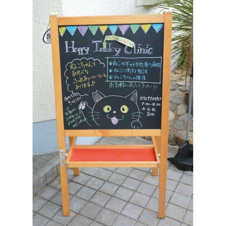 Happy Tabby Clinic