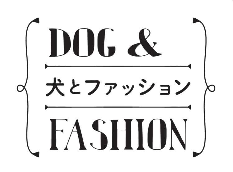 【DOG's TALE①】犬とファッション 第3回