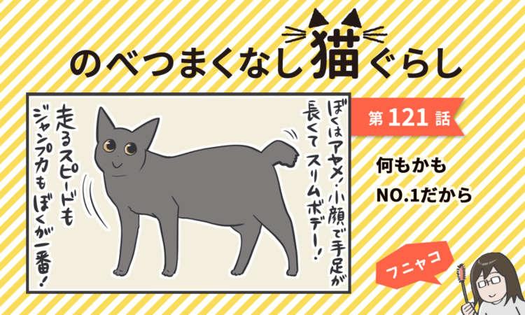 【まんが】第121話:【何もかもNO.1だから】 まんが描き下ろし連載♪ のべつまくなし猫ぐらし