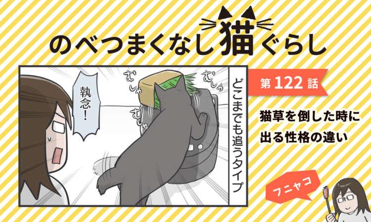 【まんが】第122話:【猫草を倒した時に出る性格の違い】まんが描き下ろし連載♪のべつまくなし猫ぐらし