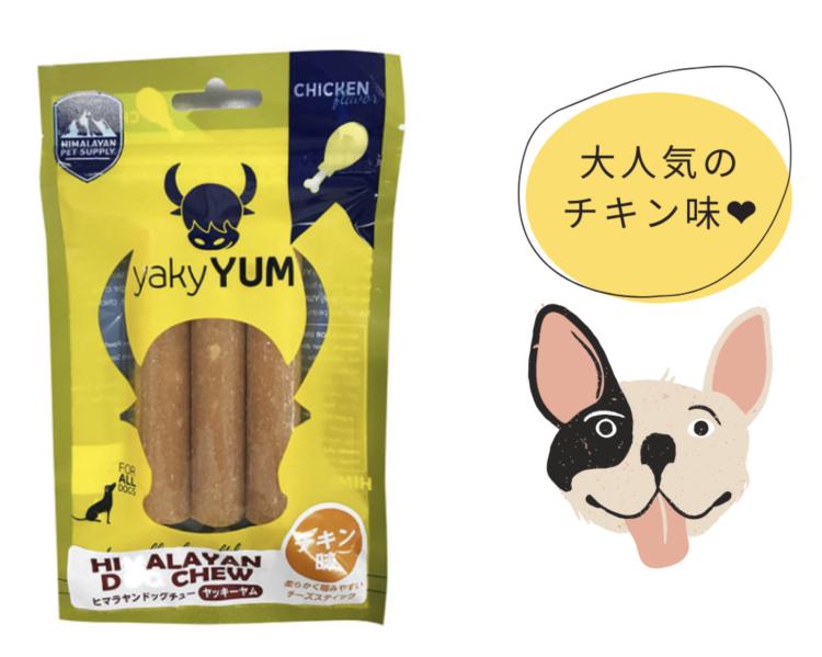 人気No.1 はチキン味!
