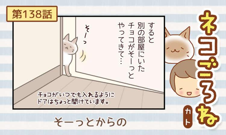 【まんが】第138話:【そーっとからの】まんが描き下ろし連載♪ ネコごろね(著者:カト)