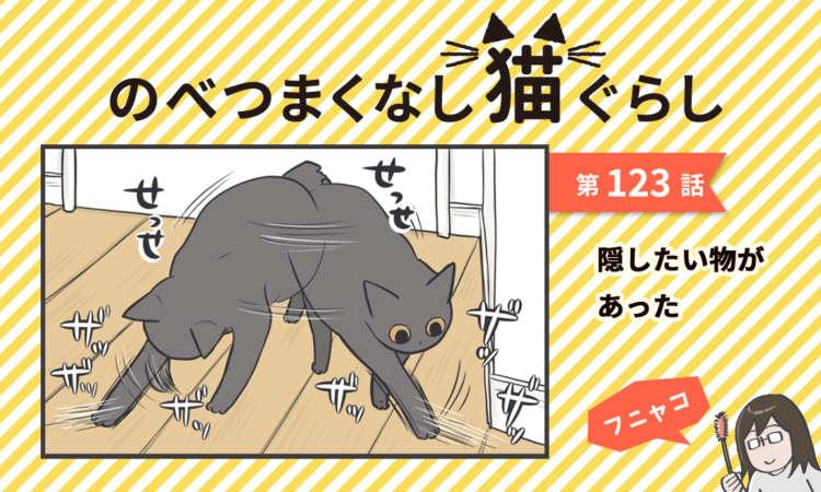 【まんが】第123話:【隠したい物があった】まんが描き下ろし連載♪のべつまくなし猫ぐらし