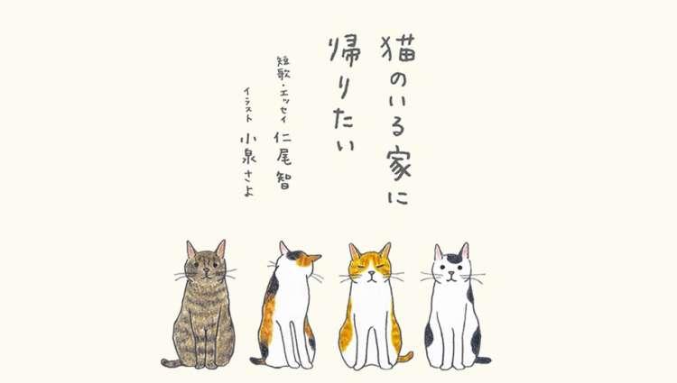 猫歌人=仁尾 智さんによる13年間の連載が、ついに単行本化!「猫のいる家に帰りたい」