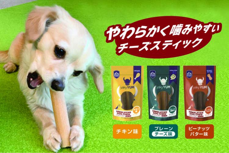 【プレゼントあり!】こだわり派のドッグオーナーさん必見! 愛犬が夢中になる新食感チーズおやつが新登場