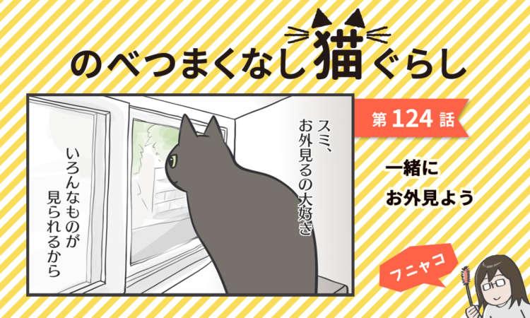 【まんが】第124話:【一緒にお外見よう】まんが描き下ろし連載♪ のべつまくなし猫ぐらし