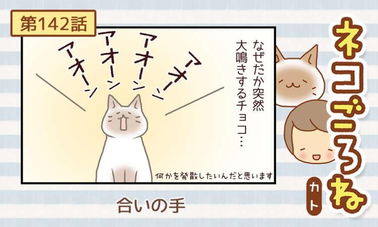 【まんが】第142話:【合いの手】まんが描き下ろし連載♪ ネコごろね(著者:カト)