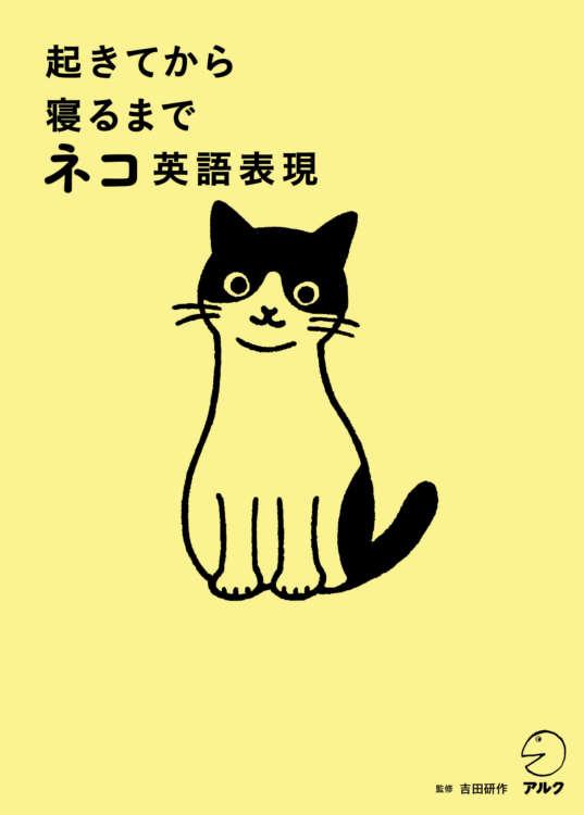 『起きてから寝るまでネコ英語表現』