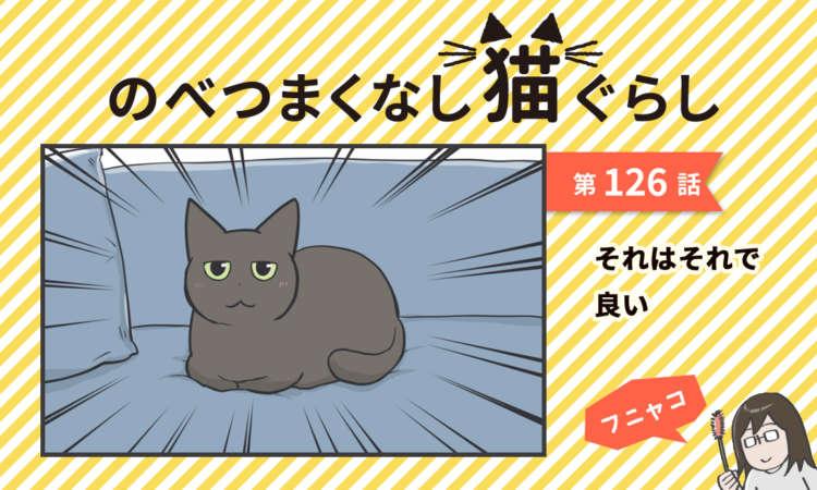 【まんが】第126話:【それはそれで良い】まんが描き下ろし連載♪ のべつまくなし猫ぐらし