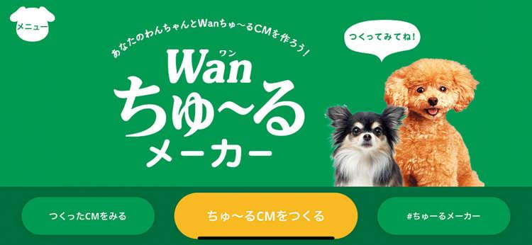愛犬のCMを作ってみよう!