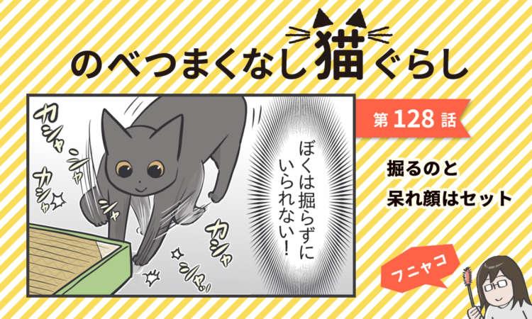 【まんが】第128話:【掘るのと呆れ顔はセット】まんが描き下ろし連載♪ のべつまくなし猫ぐらし