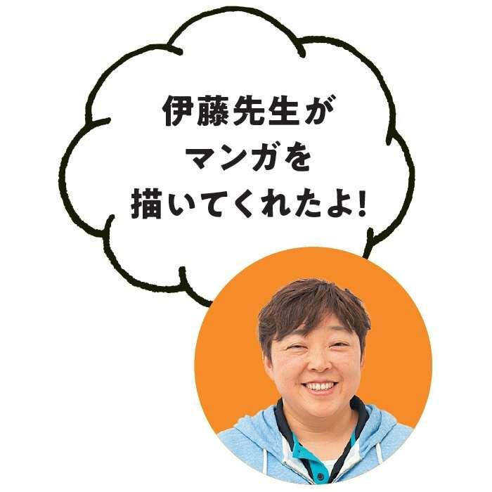 伊藤みのり先生