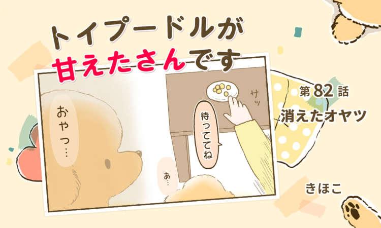【まんが】第82話:【消えたオヤツ】まんが描き下ろし連載♪ トイプードルが甘えたさんです