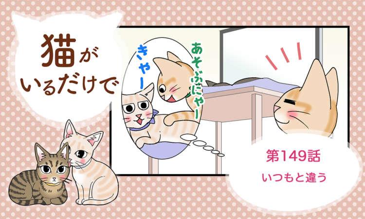 【まんが】第149話:【いつもと違う】まんが描き下ろし連載♪ 猫がいるだけで(著者:暁龍)