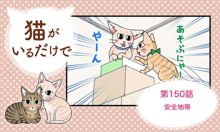 【まんが】第150話:【安全地帯】まんが描き下ろし連載♪ 猫がいるだけで(著者:暁龍)