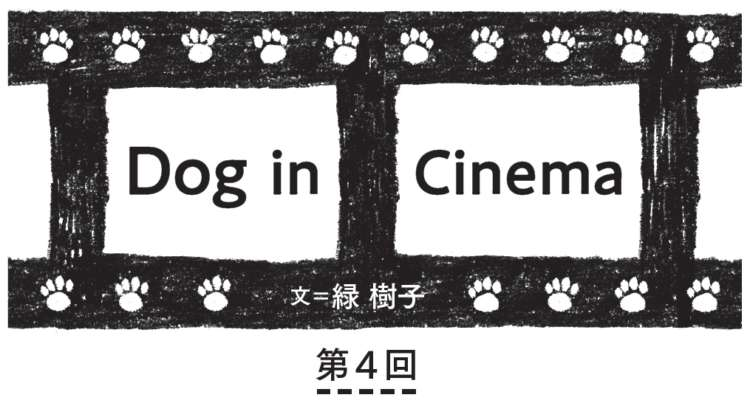 【DOG's TALE①】Dog in Cinema 第4回