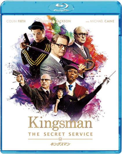 『キングスマン』