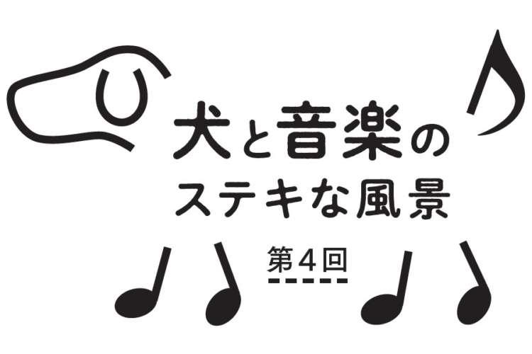 【DOG's TALE②】犬と音楽のステキな風景 第4回