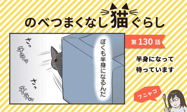 【まんが】第130話:【半身になって待っています】まんが描き下ろし連載♪ のべつまくなし猫ぐらし