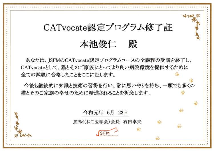 SFM認定CATvocate認定プログラム修了証