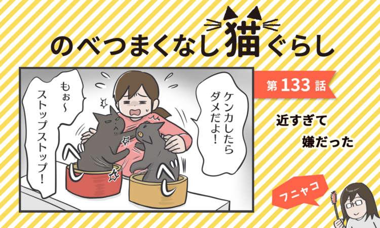 【まんが】第133話:【近すぎて嫌だった】まんが描き下ろし連載♪ のべつまくなし猫ぐらし