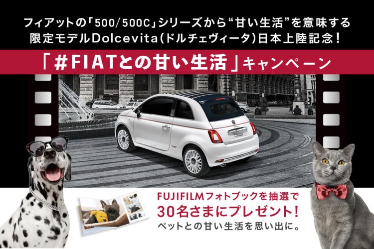 「#FIATとの甘い生活」インスタグラムキャンペーン開催!【フォトブックプレゼント♪】