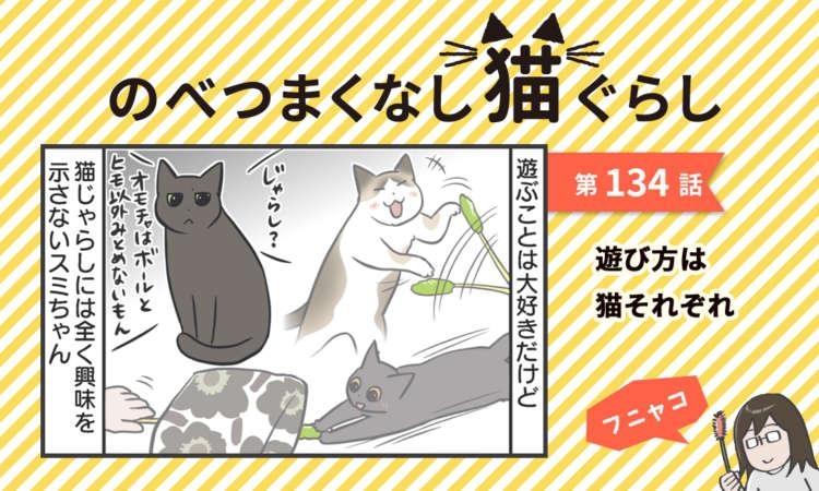 【まんが】第134話:【遊び方は猫それぞれ】まんが描き下ろし連載♪ のべつまくなし猫ぐらし