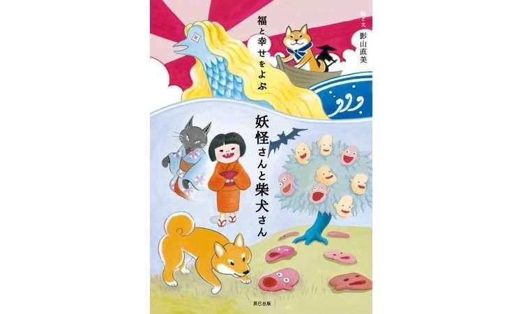 大人気連載『福と幸せをよぶ妖怪さんと柴犬さん』がついに単行本化!