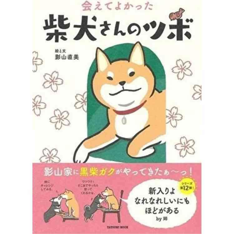 絶賛発売中『会えてよかった 柴犬さんのツボ』はこちらをチェック!