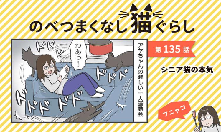 【まんが】第135話:【シニア猫の本気】まんが描き下ろし連載♪ のべつまくなし猫ぐらし