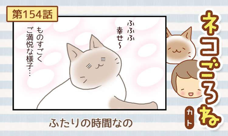 【まんが】第154話:【ふたりの時間なの】まんが描き下ろし連載♪ ネコごろね(著者:カト)