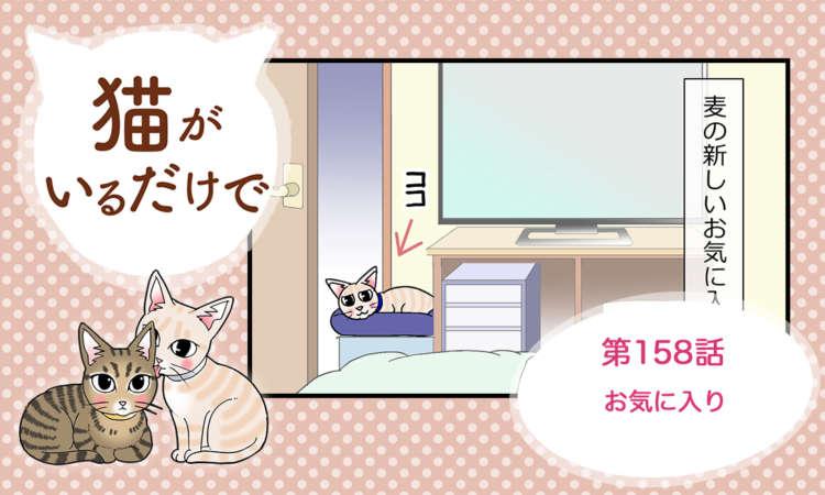 【まんが】第158話:【お気に入り】まんが描き下ろし連載♪ 猫がいるだけで(著者:暁龍)