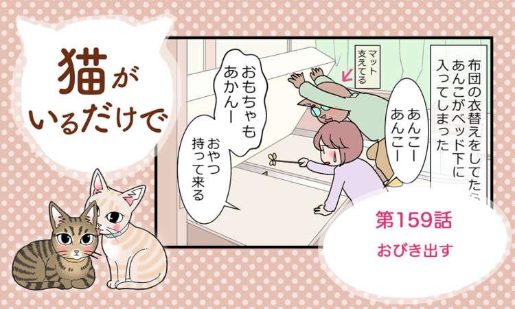 【まんが】第159話:【おびき出す】まんが描き下ろし連載♪ 猫がいるだけで(著者:暁龍)