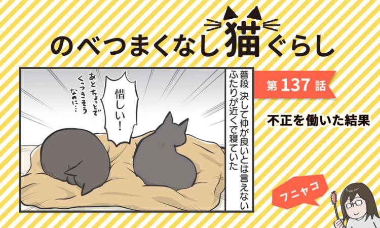 【まんが】第137話:【不正を働いた結果】まんが描き下ろし連載♪ のべつまくなし猫ぐらし