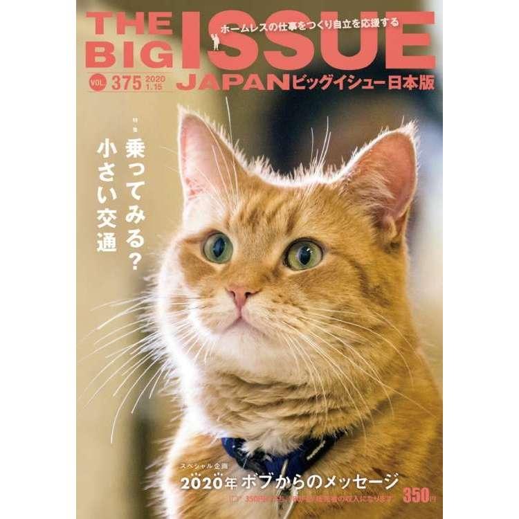 最新刊がビッグイシュー 販売員からも購入できる!