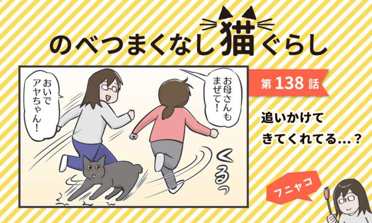 【まんが】第138話:【追いかけてきてくれてる…?】まんが描き下ろし連載♪ のべつまくなし猫ぐらし