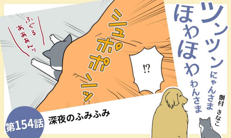 【まんが】第154話:【深夜のふみふみ】まんが描き下ろし連載♪ツンツンにゃんさま ほわほわわんさま