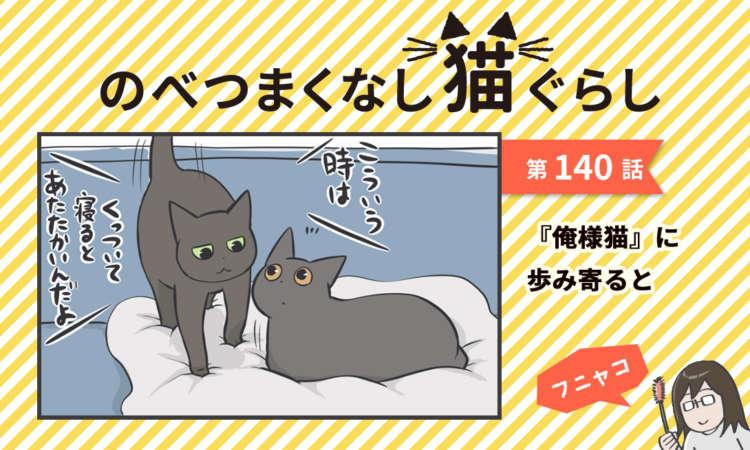 【まんが】第140話:【『俺様猫』に歩み寄ると】まんが描き下ろし連載♪ のべつまくなし猫ぐらし