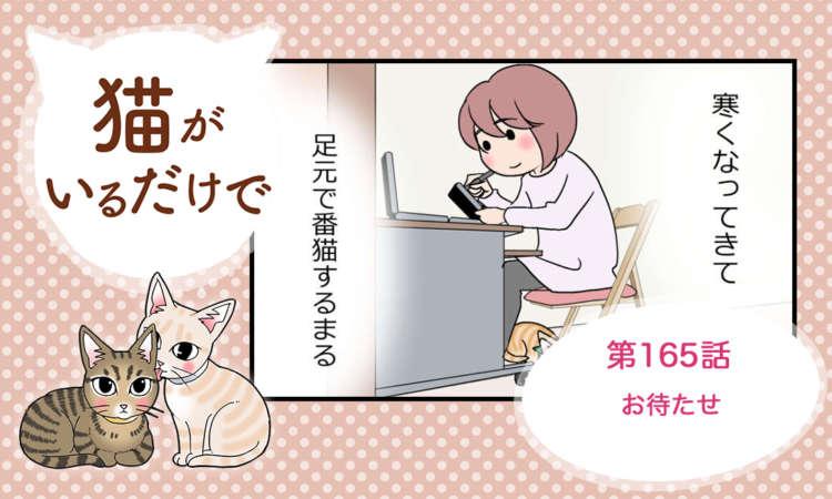 【まんが】第165話:【お待たせ】まんが描き下ろし連載♪ 猫がいるだけで(著者:暁龍)