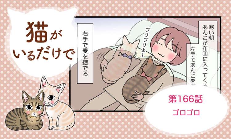 【まんが】第166話:【ゴロゴロ】まんが描き下ろし連載♪ 猫がいるだけで(著者:暁龍)