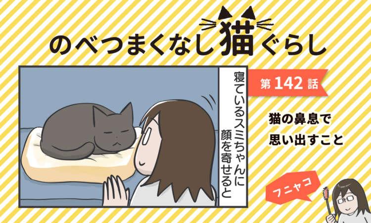 【まんが】第142話:【猫の鼻息で思い出すこと】まんが描き下ろし連載♪ のべつまくなし猫ぐらし