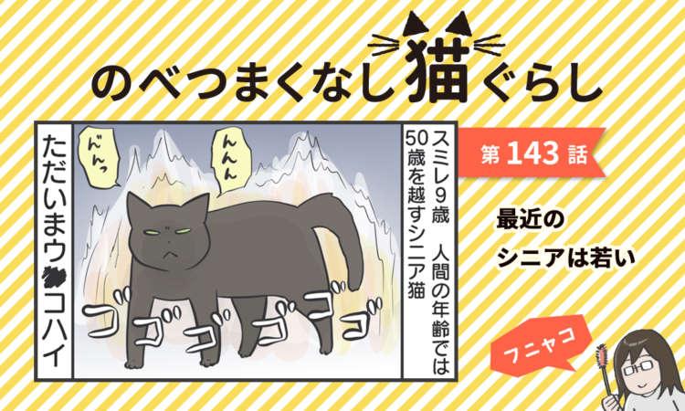 【まんが】第143話:【最近のシニアは若い】まんが描き下ろし連載♪ のべつまくなし猫ぐらし