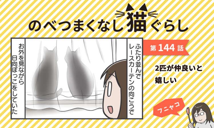 【まんが】第144話:【2匹が仲良いと嬉しい】まんが描き下ろし連載♪ のべつまくなし猫ぐらし